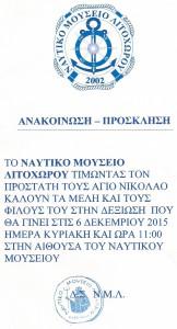 ΠΡΟΣΚΛΗΣΗ ΝΜΛ 2015
