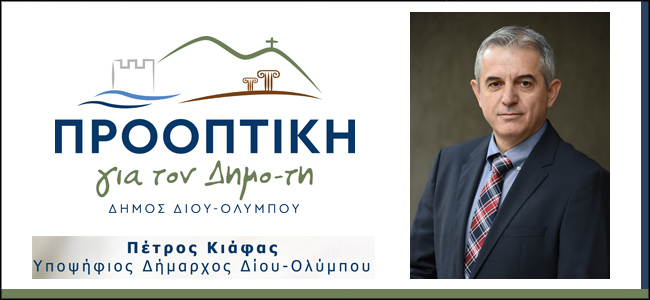 Πέτρος Κιάφας
